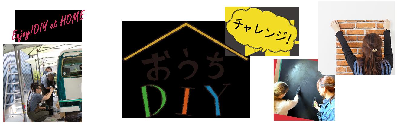 おうちDIY