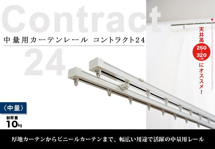 レクト24型レール