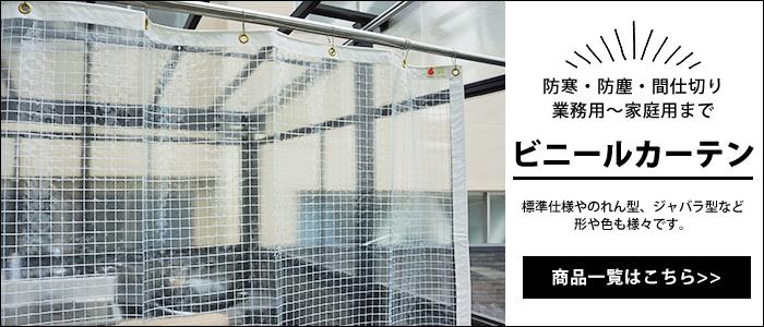 防寒・防塵・間仕切り・業務用から家庭用まで使えるビニールカーテンカテゴリページへ