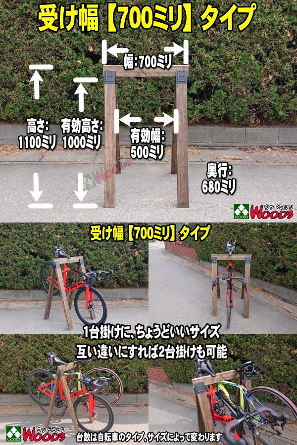 木製自転車ラック 木製自転車スタンド