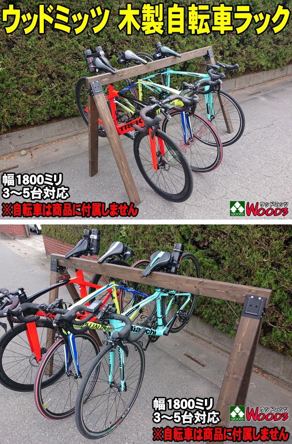 ウッドミッツ自転車ラック