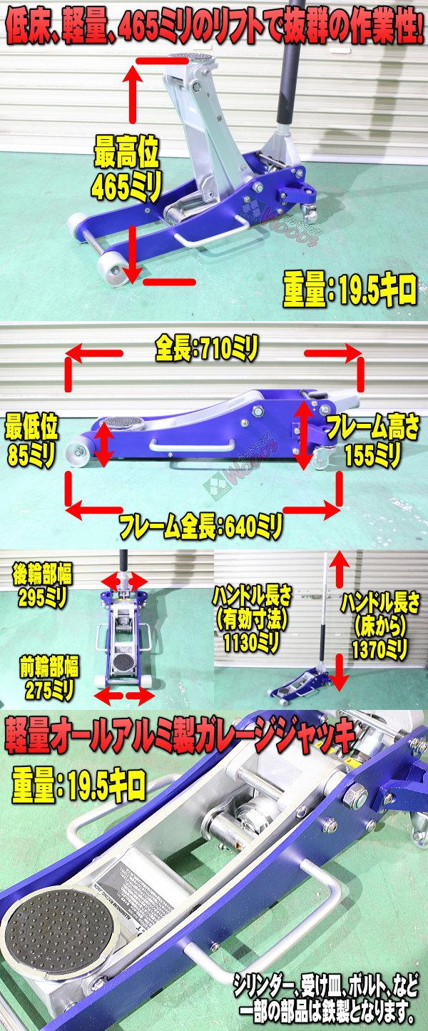 2トン アルミジャッキ wja-2000 2t 軽量ハイパワー 最低位85ミリ 最高位465ミリ