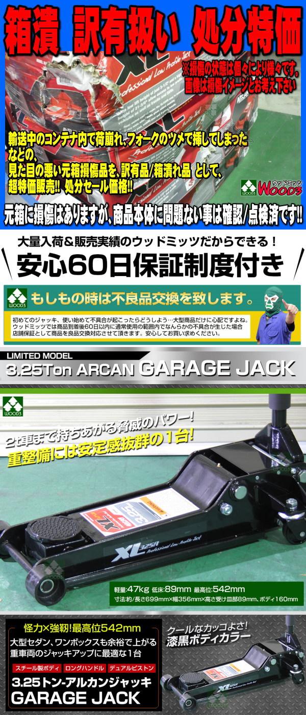 3.25トン ガレージジャッキ スチール製 フロアジャッキ arcan 3.25t