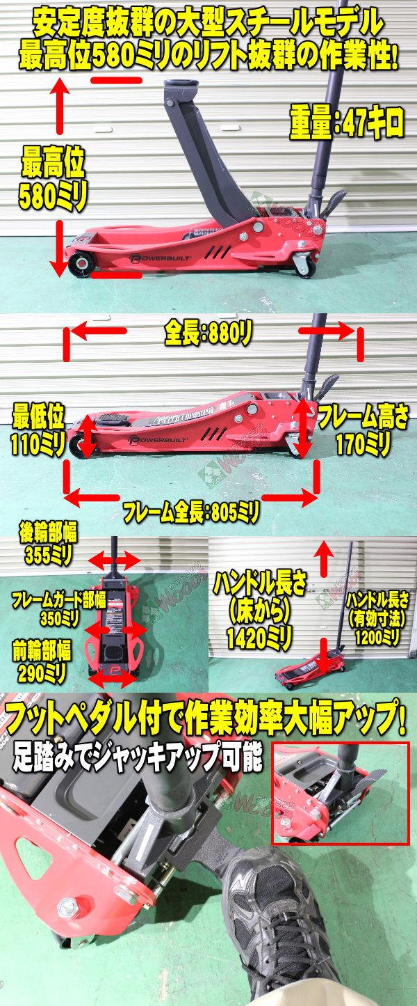フットペダル付 3トン ガレージジャッキ 3t 最低位110ミリ 最高位580ミリ