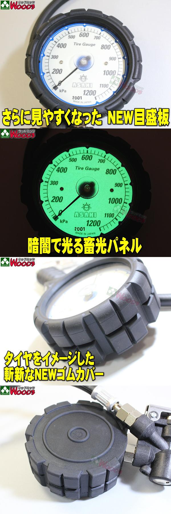 ゲージボタルEX AGE-1200 旭産業 アサヒ タイヤゲージ