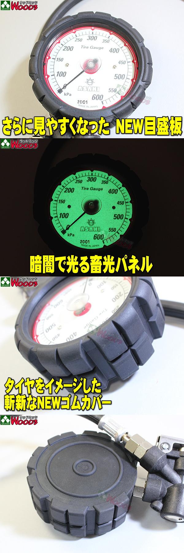 ゲージボタルEX AGE-600 旭産業 アサヒ タイヤゲージ