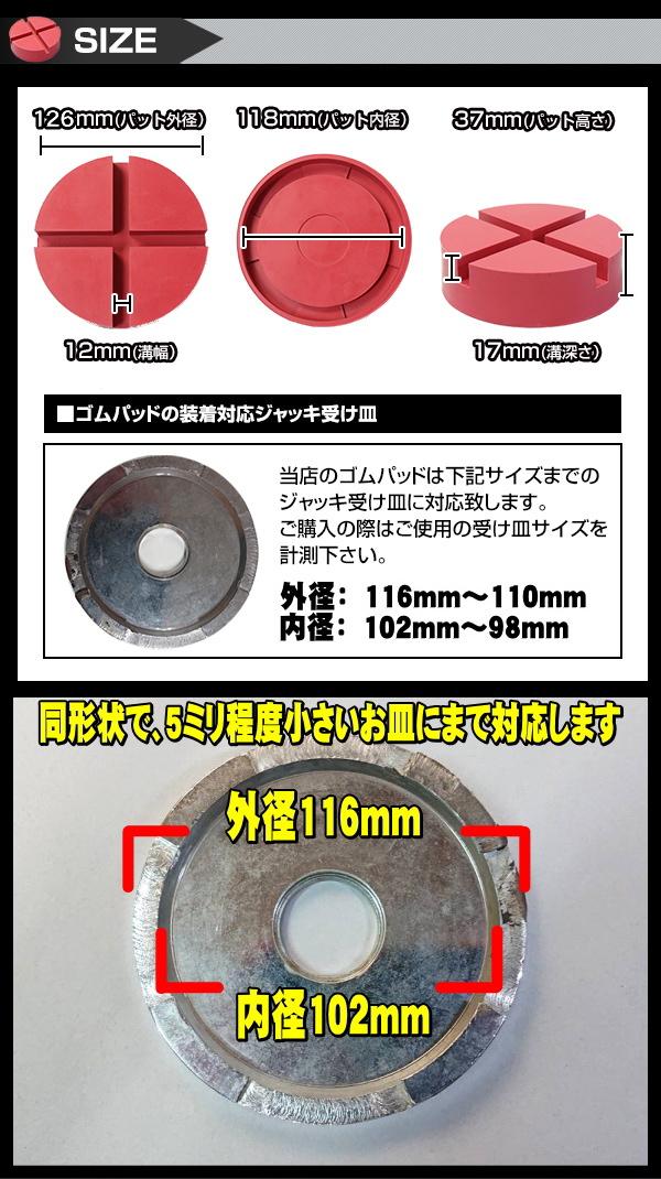 サイズ表 アルカン ARCAN NOS WJA-2000 パワービルト2.25トン ジャッキ用 ゴムパット ゴムパッド