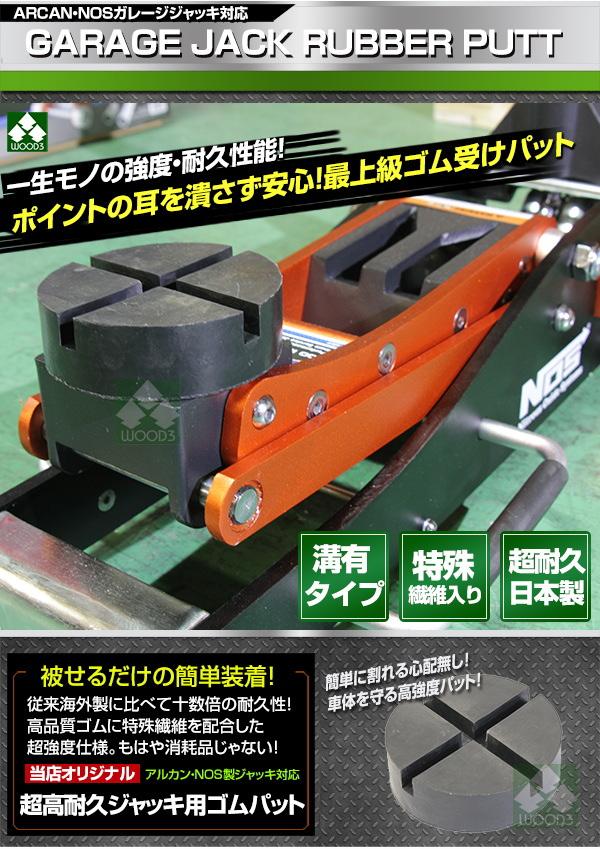NEWタイプ ゴムパット 超高耐久 特殊ゴム仕様 被せるだけの簡単装着 アルカン ARCAN NOS WJA-2000 パワービルト ジャッキ用 ゴムパット ゴム受けパット