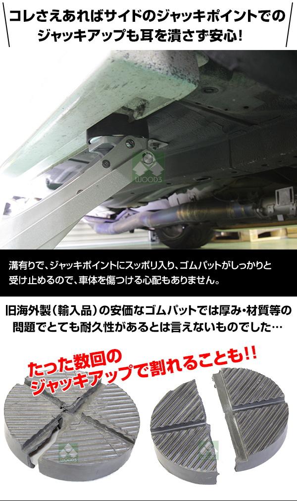 ジャッキポイントでも耳をつぶさず安心 旧タイプは安価でしたが、耐久性がなかった、アルカン ARCAN NOS ジャッキ用 ゴムパット ゴム受けパット