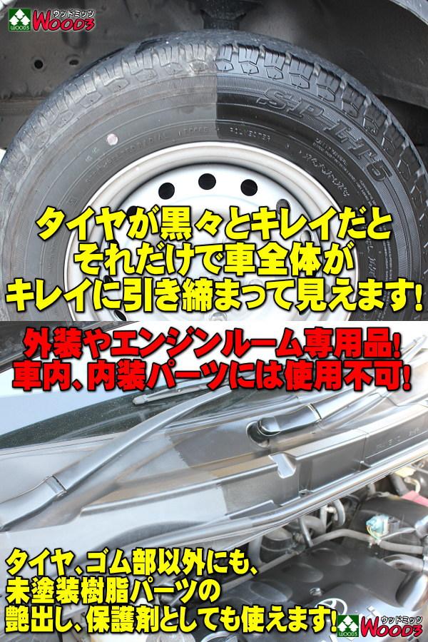 タイヤMAX タイヤマックス タイヤ 艶出し保護剤 未塗装樹脂艶出し保護剤 シリコーン艶出し剤 ケーエムクリーン