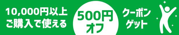 【500円オフ】税込10,000円以上で使える【S3STORE】