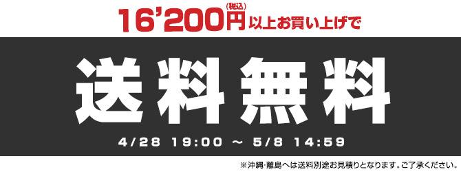 16,200円以上送料無料