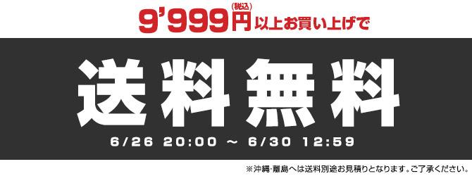 9,999円以上送料無料