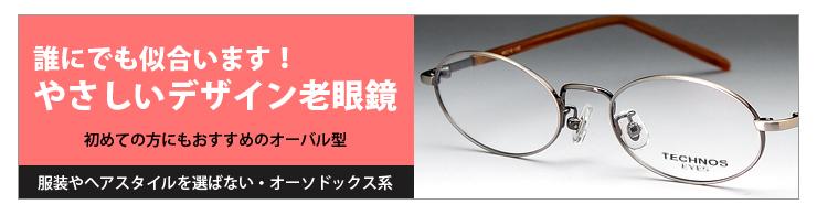 やさしい老眼鏡(誰にでも似合います!)