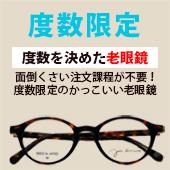 度数を決めた老眼鏡