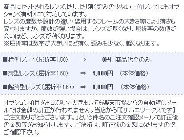 遠近両用メガネレンズ(オプション)