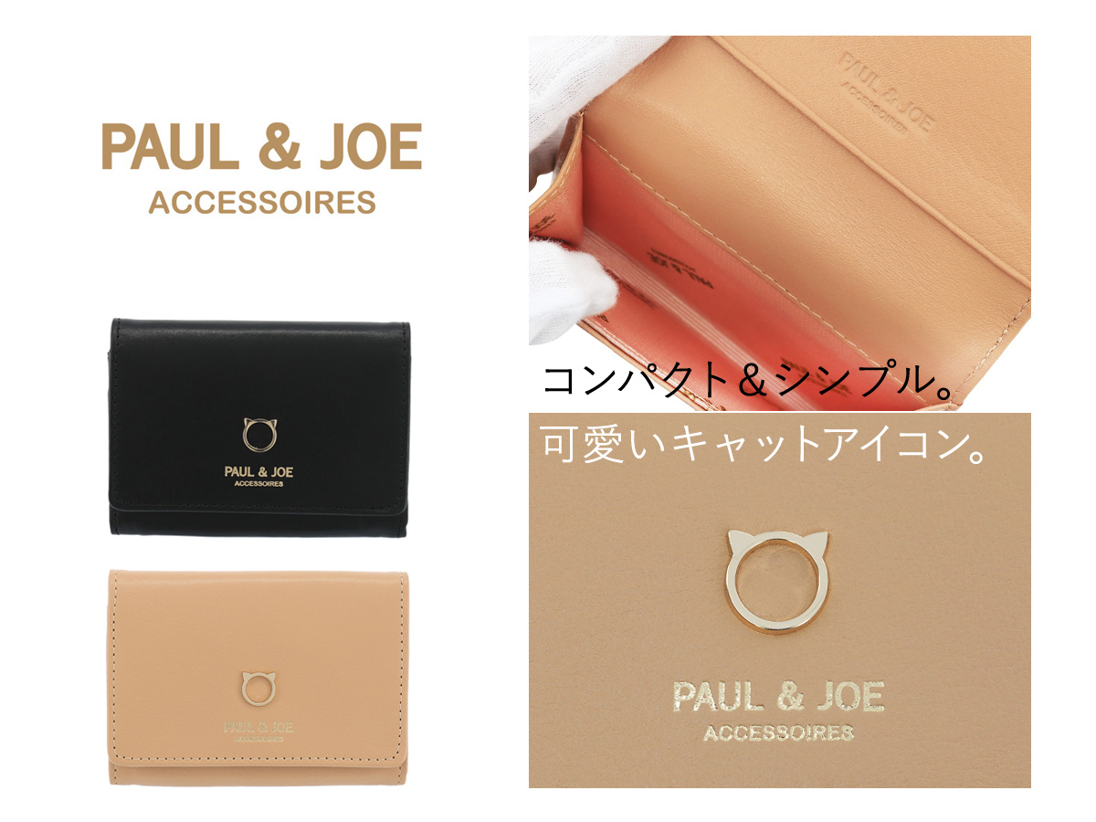PAUL&JOE ACCESSOIRES|ポール&ジョー アクセソワ