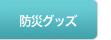 ヒノコメ・ー・テ・コ