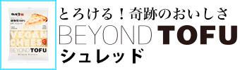 BEYOND TOFU shred