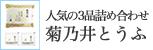 人気の3品詰め合わせ菊乃井とうふ