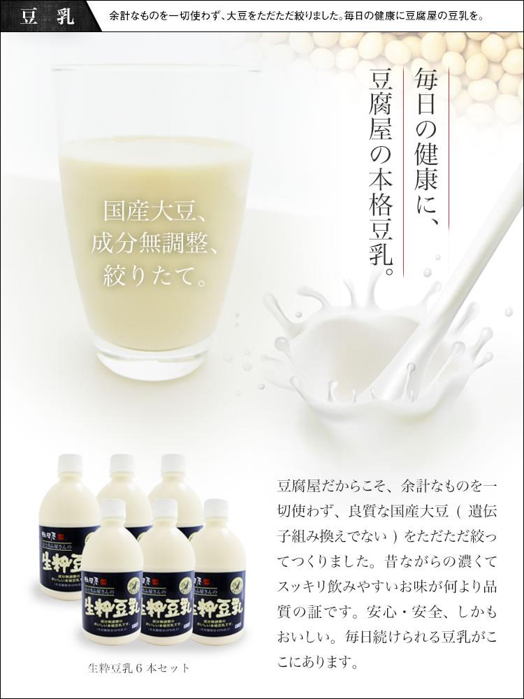【相模屋おとうふShop】生粋豆乳 6本セット