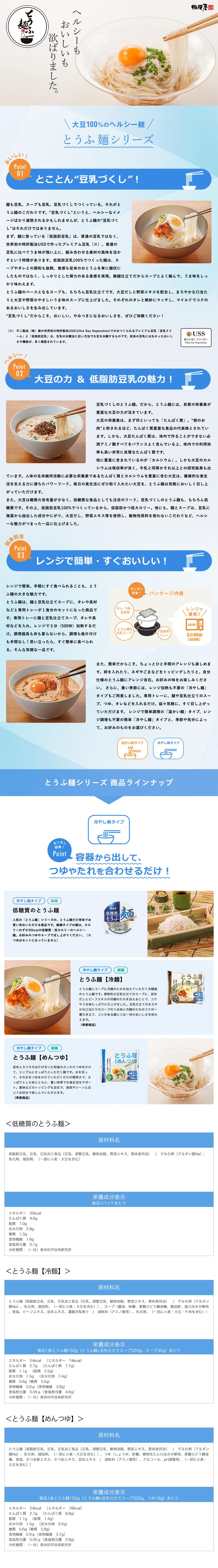 とうふ麺シリーズ