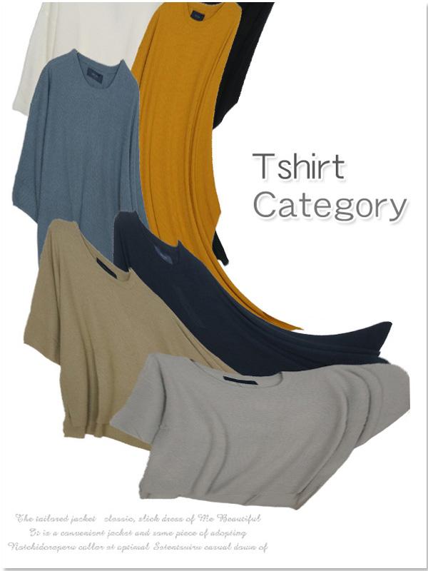Tシャツカテゴリ