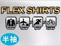 フレックスシャツ