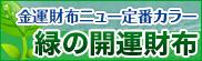 緑の開運財布