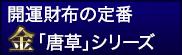 金「唐草」シリーズ