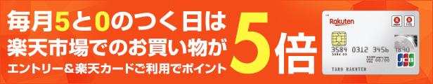 毎月5と0の付く日はエントリー&楽天カードご利用でポイント5倍