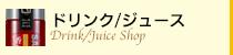 ジュース/ドリンク