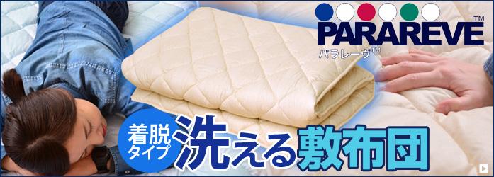 洗える敷き布団ブレスエアー使用