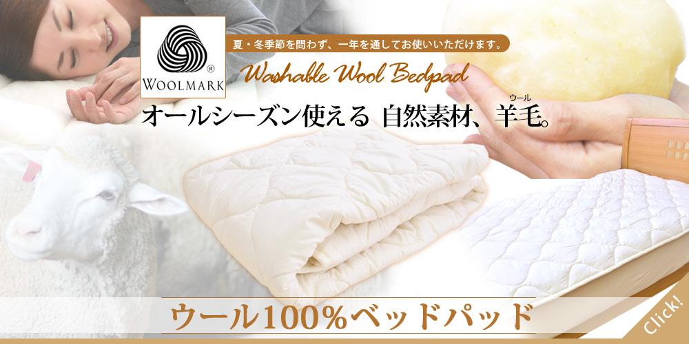 ウール100%ベッドパッド