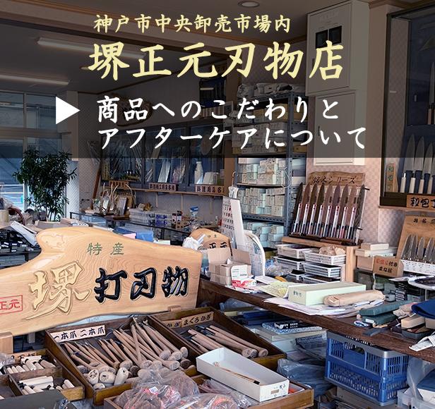 堺正元刃物店の商品