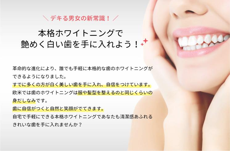 本格ホワイトニングで艶めく白い歯を手に入れよう!