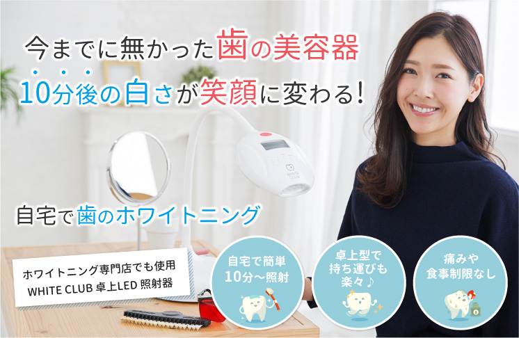 今までになかった歯の美容器 10分後の白さが笑顔に変わる!ホワイトニングLED照射器 卓上型