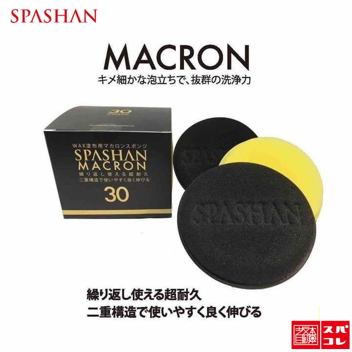 スパシャン マカロン キメ細かな泡...