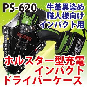 ベストツール PS-620 ホルスター型充電インパクトドライバーケース