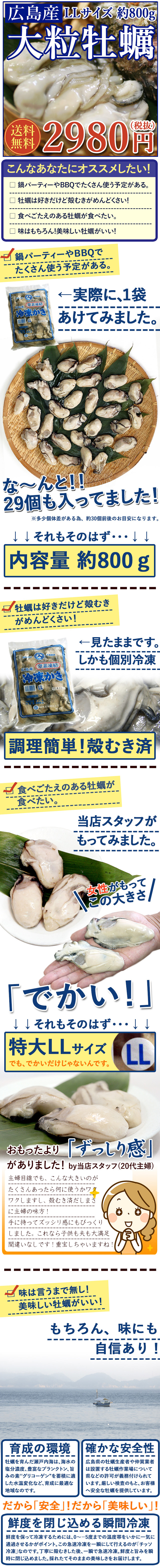 """殻むき済・個別冷凍だから好きな分だけ簡単調理♪ ずっしり大粒LLサイズのプリッとジューシー濃厚なコクと味わい。業務用「広島産""""特大""""大粒牡蠣」"""