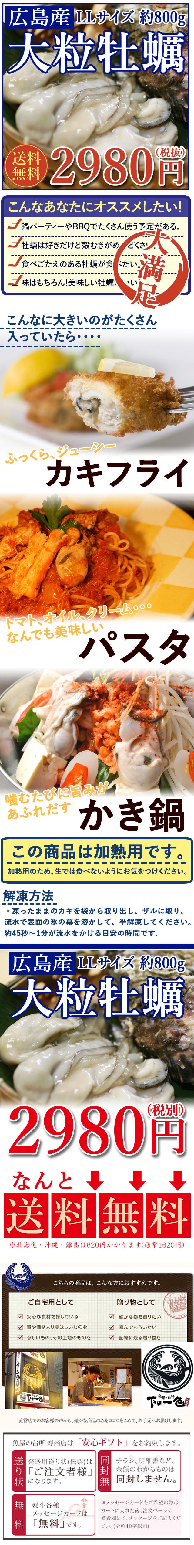 塩分濃度、水温変化など育成に最適な環境でそだった広島産牡蠣を、窒素冷凍で一瞬で冷凍し鮮度と旨みをそのまま閉じ込めました。 カキフライ、パスタ、釜飯、鍋などさまざまな調理でお楽しみいただけます。