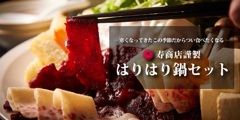 鯨のはりはり鍋セット 味噌煮 くじら クジラ料理 通販 海鮮鍋 ネット販売 送料無料