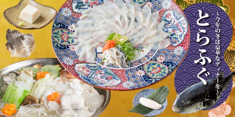ふぐ料理 とらふぐ とらふぐ鍋セット てっさ てっちり 刺身 通販 安い