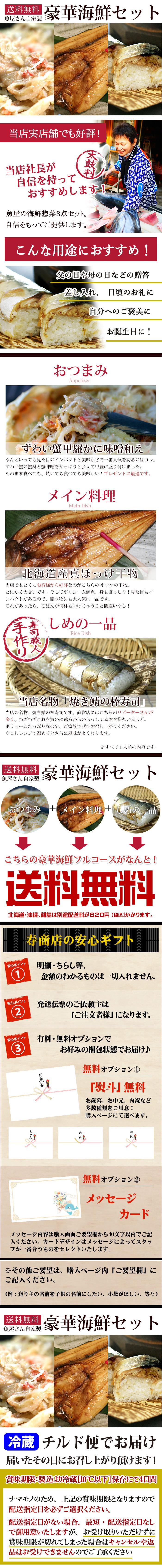 「送料無料」魚屋さん自家製・豪華海鮮セット