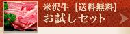 【送料無料】米沢牛お試しセット