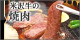 米沢牛の焼肉