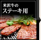 米沢牛のステーキ用
