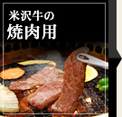 米沢牛の焼肉用
