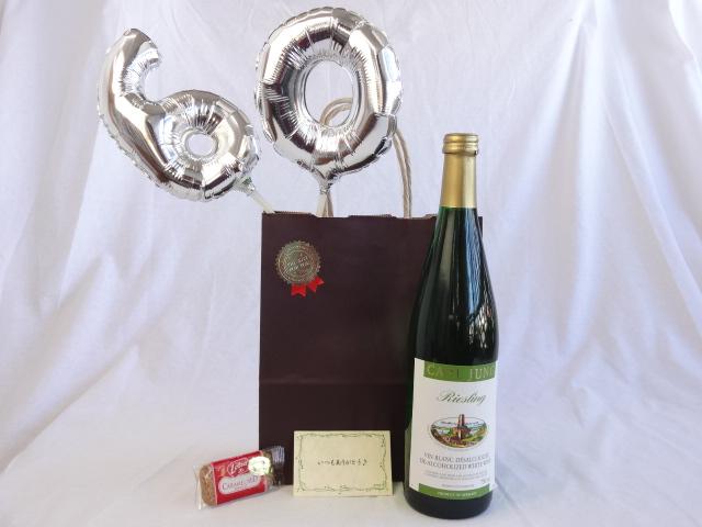 還暦シルバーバルーン60贈り物セット 脱アルコールワイン白 カールユング リースリング 750ml (ドイツ) メッセージカード付