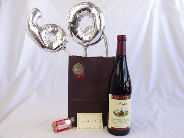 還暦シルバーバルーン60贈り物セット 脱アルコールワイン赤 カ−ルユングメルロー 750ml (ドイツ) メッセージカード付